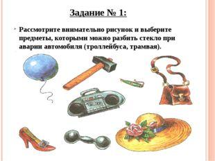 Рассмотрите внимательно рисунок и выберите предметы, которыми можно разбить с