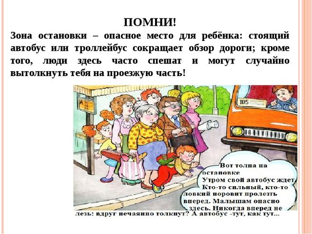 ПОМНИ! Зона остановки – опасное место для ребёнка: стоящий автобус или тролле...