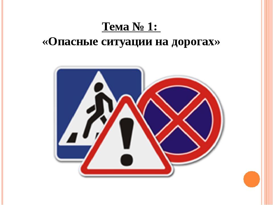 Тема № 1: «Опасные ситуации на дорогах»