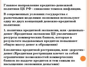Главное направление кредитно-денежной политики ЦБ РФ- снижение темпов инфляц