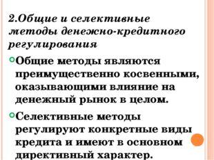 2.Общие и селективные методы денежно-кредитного регулирования Общие методы яв