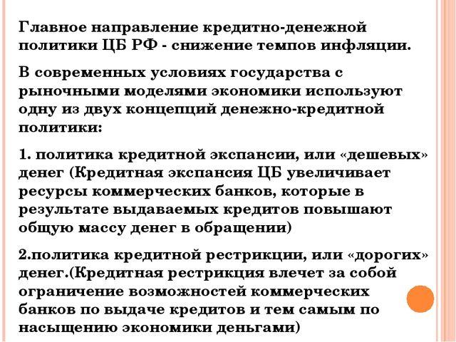 Главное направление кредитно-денежной политики ЦБ РФ- снижение темпов инфляц...