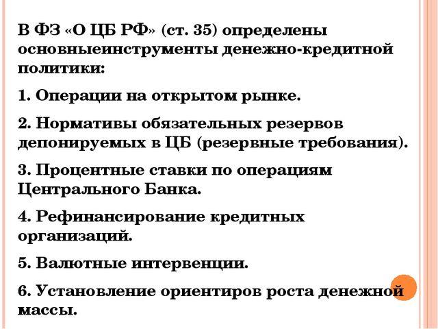 В ФЗ «О ЦБ РФ» (ст. 35) определены основныеинструменты денежно-кредитной поли...