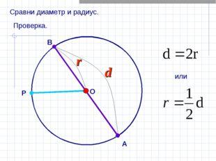 Сравни диаметр и радиус. В А P O Проверка. или