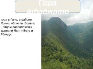 Гора Афаджато горавГане, в районе Хохоэ области Вольта, рядом расположены