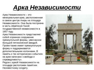 Арка Независимости Арка Независимости – это мемориальная арка, расположенная