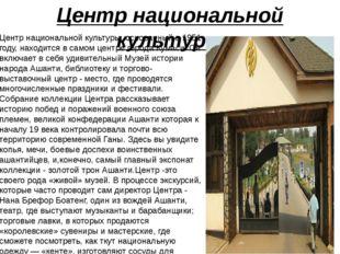 Центр национальной культуры Центр национальной культуры, основанный в 1951 го