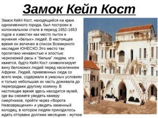 Замок Кейп Кост Замок Кейп Кост, находящийся на краю одноименного города, был