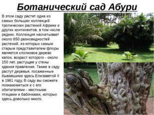 Ботанический сад Абури В этом саду растет одна из самых больших коллекций тро