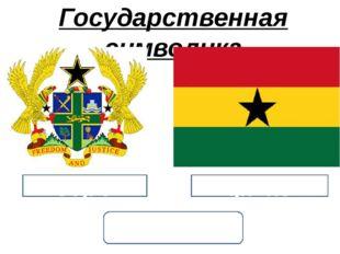 Государственная символика гимн герб флаг