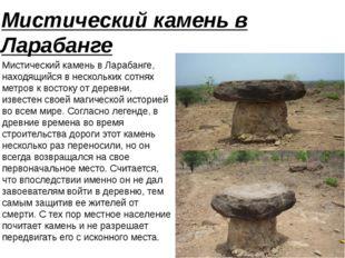 Мистический камень в Ларабанге Мистический камень в Ларабанге, находящийся в