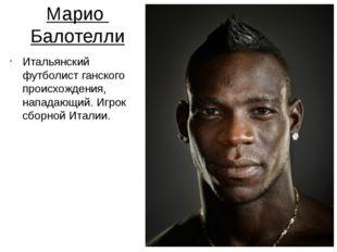Марио Балотелли Итальянский футболист ганского происхождения, нападающий. Игр