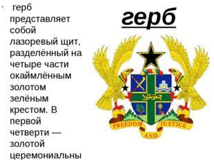 герб герб представляет собой лазоревыйщит, разделённый на четыре части ока