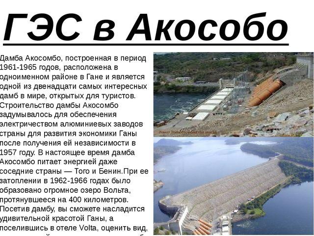 ГЭС в Акособо Дамба Акосомбо, построенная в период 1961-1965 годов, расположе...