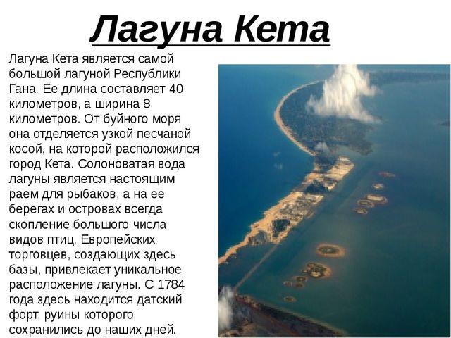 Лагуна Кета Лагуна Кета является самой большой лагуной Республики Гана. Ее дл...