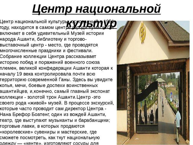 Центр национальной культуры Центр национальной культуры, основанный в 1951 го...