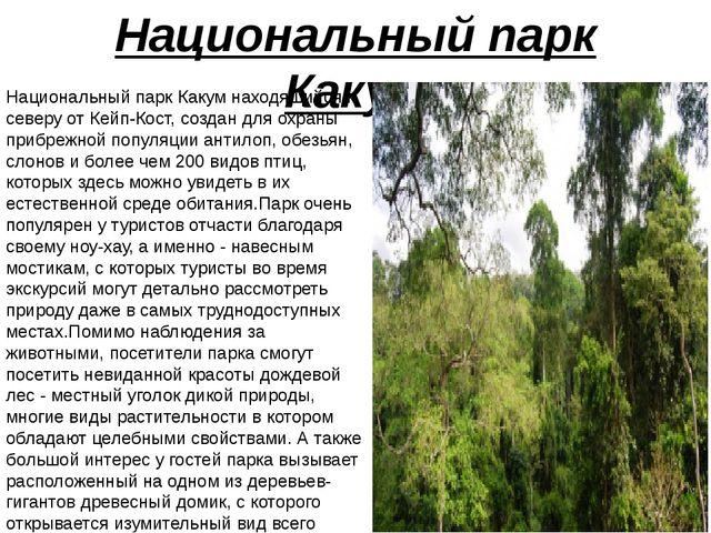 Национальный парк Какум Национальный парк Какум находящийся к северу от Кейп-...