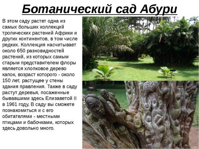 Ботанический сад Абури В этом саду растет одна из самых больших коллекций тро...