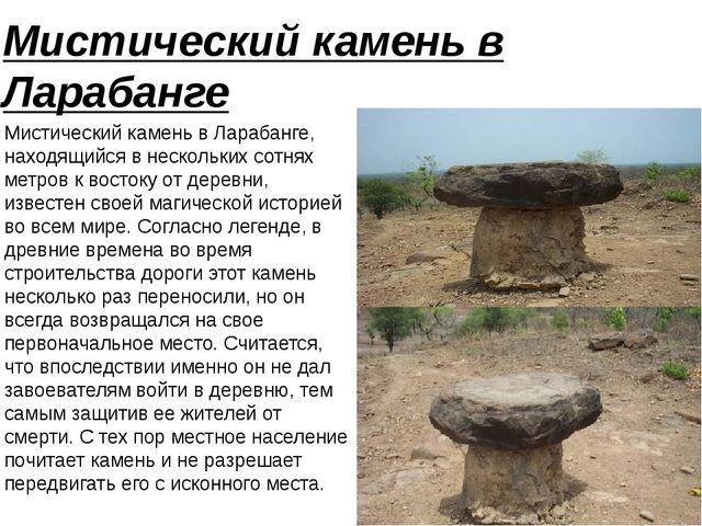 Мистический камень в Ларабанге Мистический камень в Ларабанге, находящийся в...