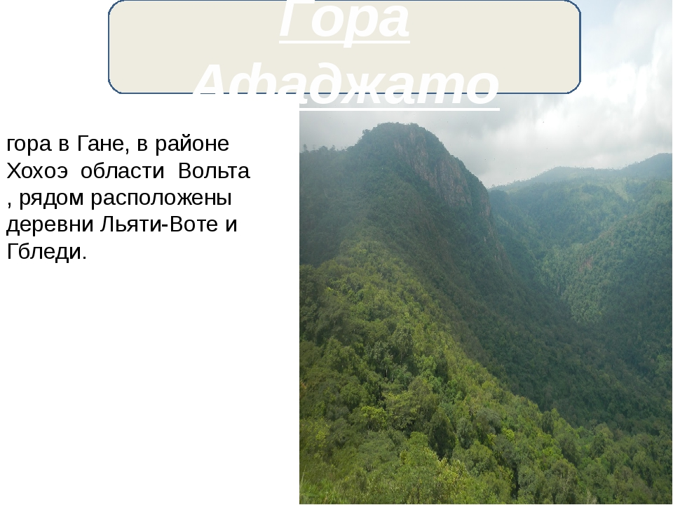 Гора Афаджато горавГане, в районе Хохоэ области Вольта, рядом расположены...
