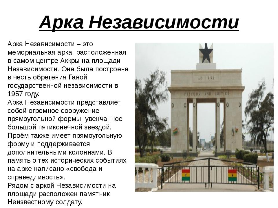 Арка Независимости Арка Независимости – это мемориальная арка, расположенная...