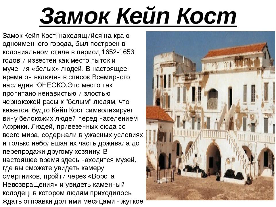 Замок Кейп Кост Замок Кейп Кост, находящийся на краю одноименного города, был...