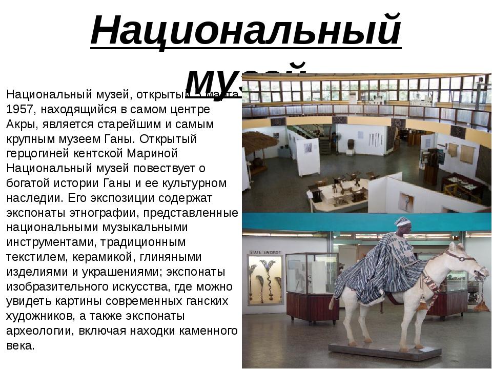 Национальный музей Национальный музей, открытый 5 марта 1957, находящийся в с...