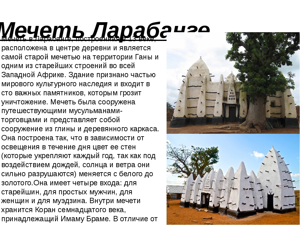 Мечеть Ларабанге Мечеть в Ларабанге, построенная в 13 веке, расположена в це...