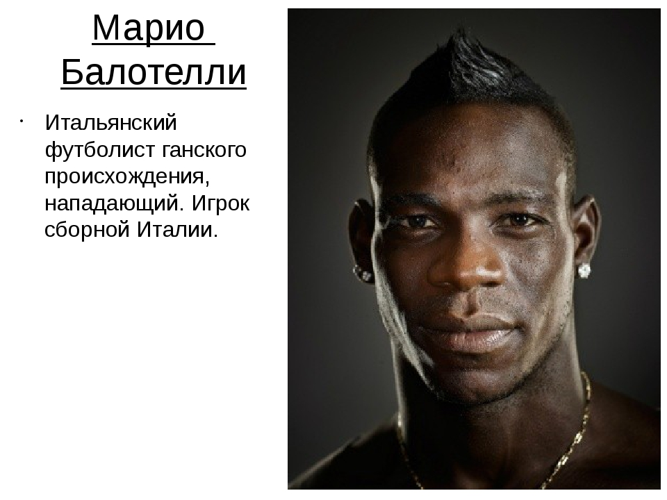 Марио Балотелли Итальянский футболист ганского происхождения, нападающий. Игр...