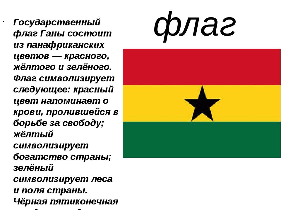 флаг Государственный флаг Ганы состоит из панафриканских цветов — красного, ж...