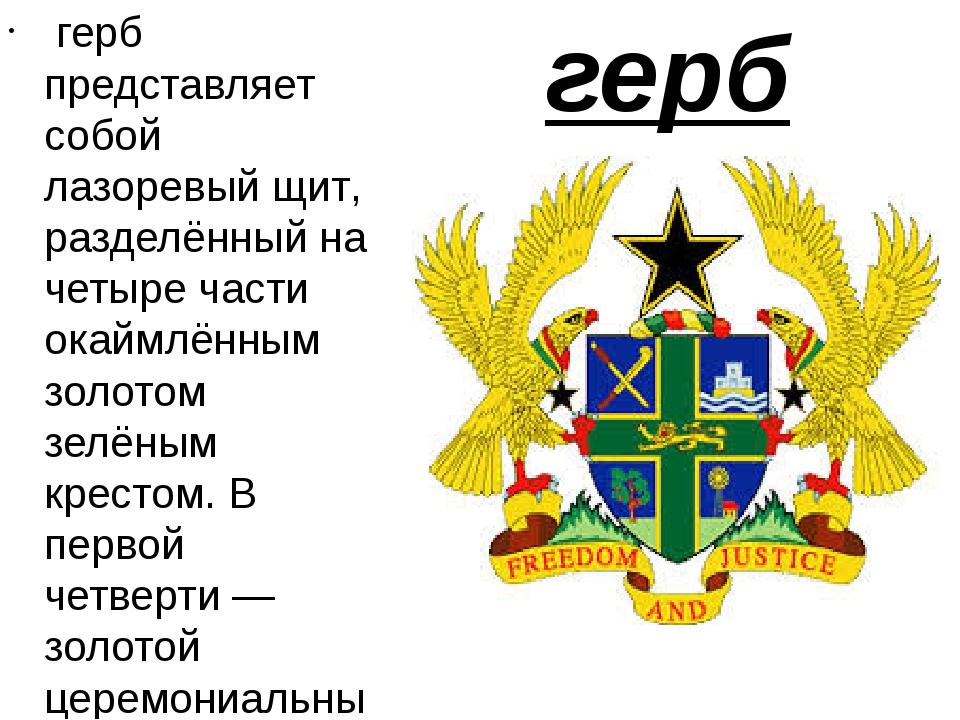 герб герб представляет собой лазоревыйщит, разделённый на четыре части ока...
