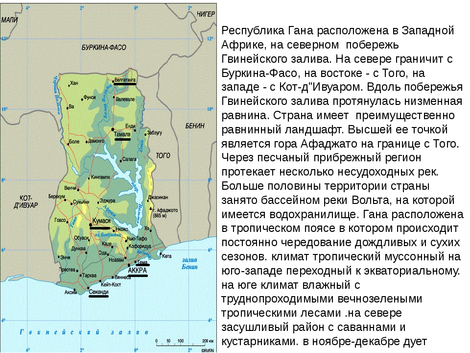 Республика Гана расположена в Западной Африке, на северном побережь Гвинейско...