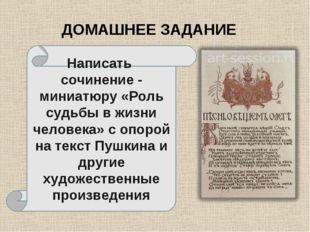 ДОМАШНЕЕ ЗАДАНИЕ Написать сочинение - миниатюру «Роль судьбы в жизни человека