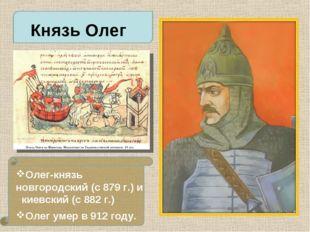 Князь Олег Олег-князь новгородский (с 879 г.) и киевский (с 882 г.) Олег умер