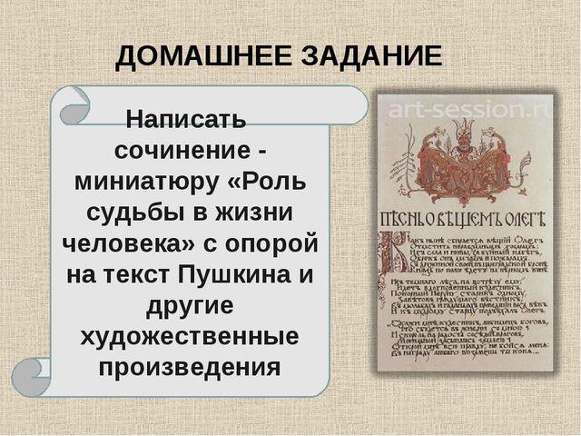 ДОМАШНЕЕ ЗАДАНИЕ Написать сочинение - миниатюру «Роль судьбы в жизни человека...