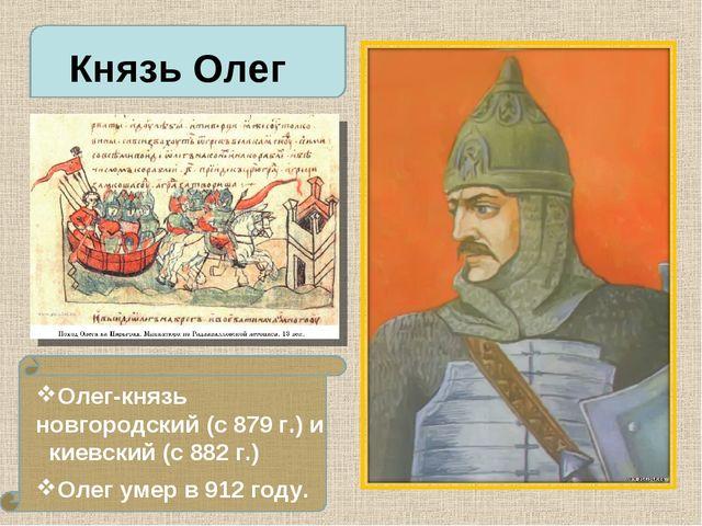 Князь Олег Олег-князь новгородский (с 879 г.) и киевский (с 882 г.) Олег умер...