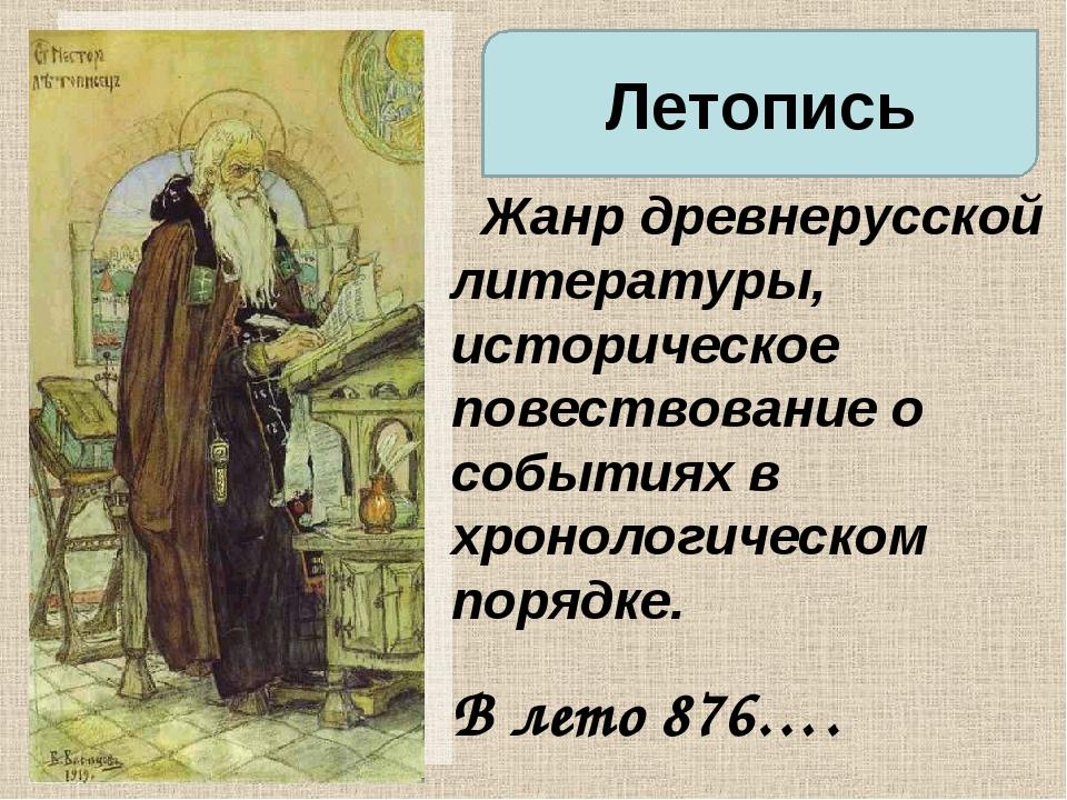Жанр древнерусской литературы, историческое повествование о событиях в хроно...