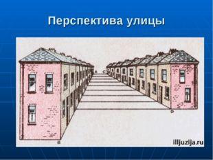 Перспектива улицы