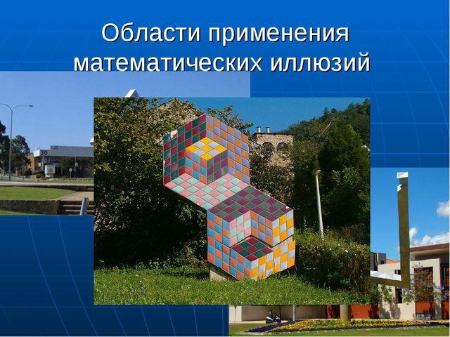 Области применения математических иллюзий