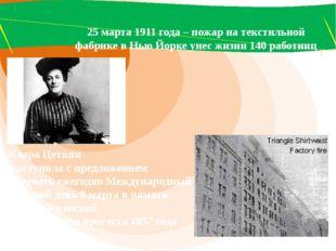 25 марта 1911 года – пожар на текстильной фабрике в Нью Йорке унес жизни 140