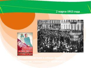 2 марта 1913 года Петербург, Калашниковская хлебная биржа, обсуждение вопрос
