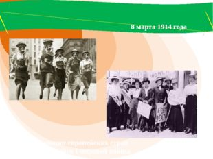 8 марта 1914 года митинги женщин европейских стран против начавшейся I миров