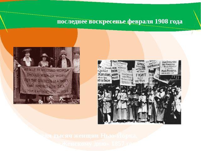последнее воскресенье февраля 1908 года Демонстрация тысяч женщин Нью-Йорка,...