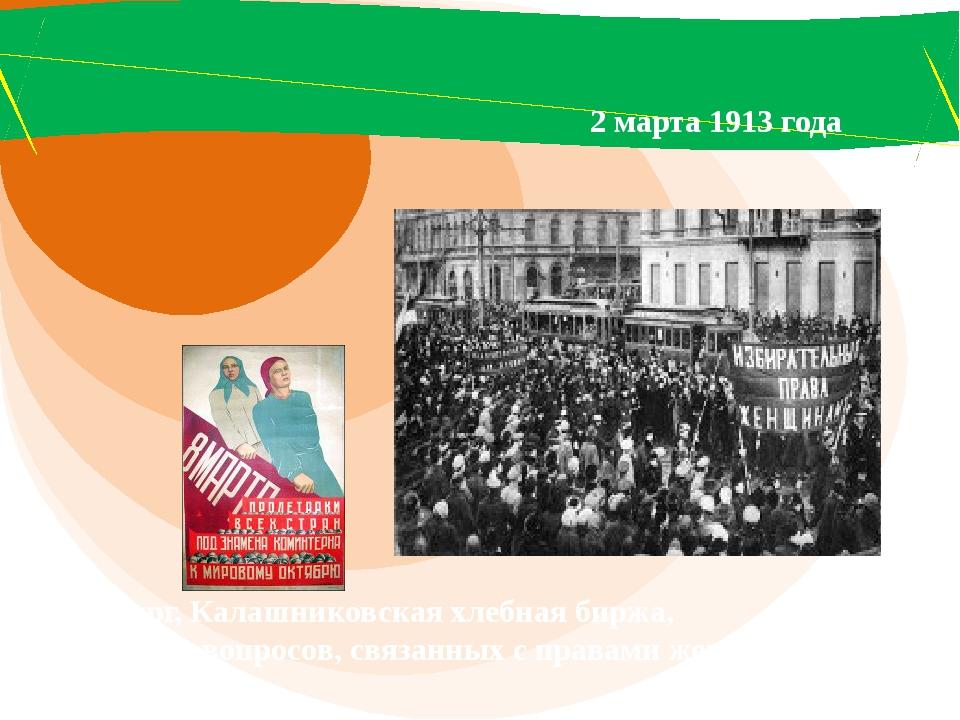 2 марта 1913 года Петербург, Калашниковская хлебная биржа, обсуждение вопрос...