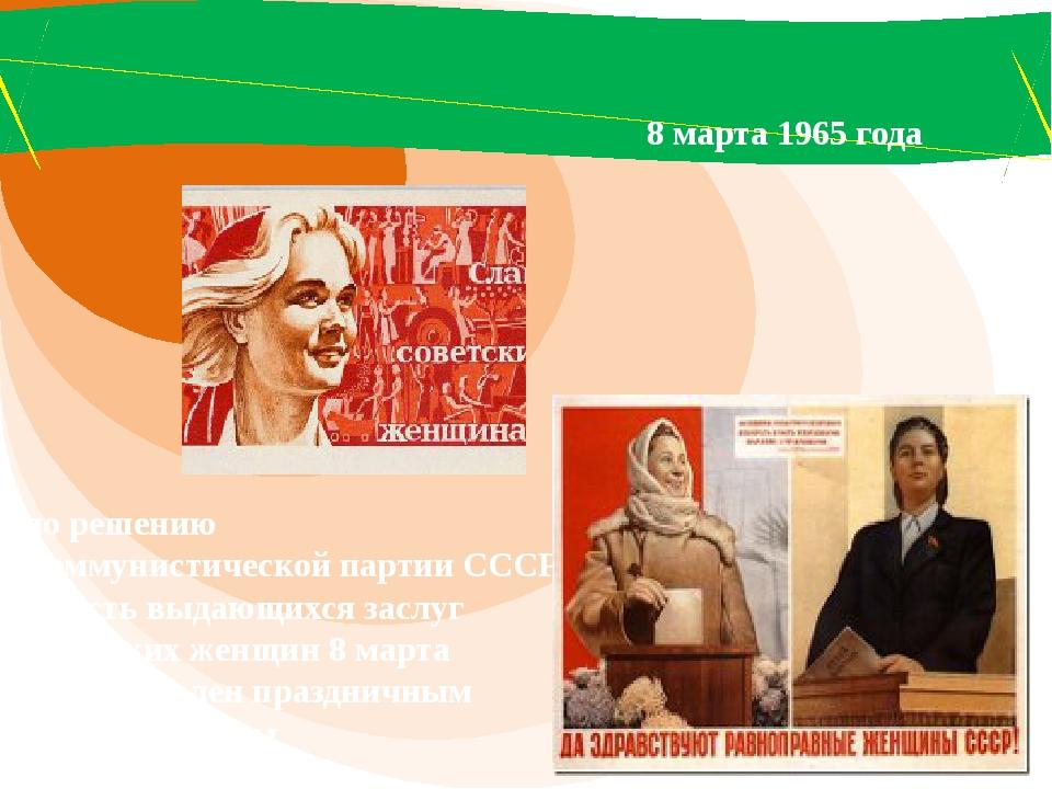 8 марта 1965 года по решению Коммунистической партии СССР в честь выдающихся...
