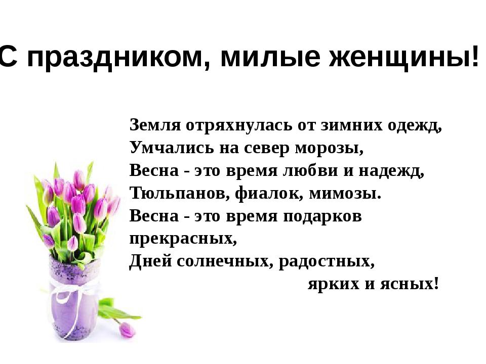 Земля отряхнулась от зимних одежд, Умчались на север морозы, Весна - это врем...