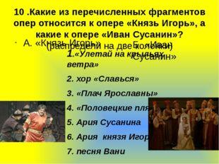 10 .Какие из перечисленных фрагментов опер относится к опере «Князь Игорь», а