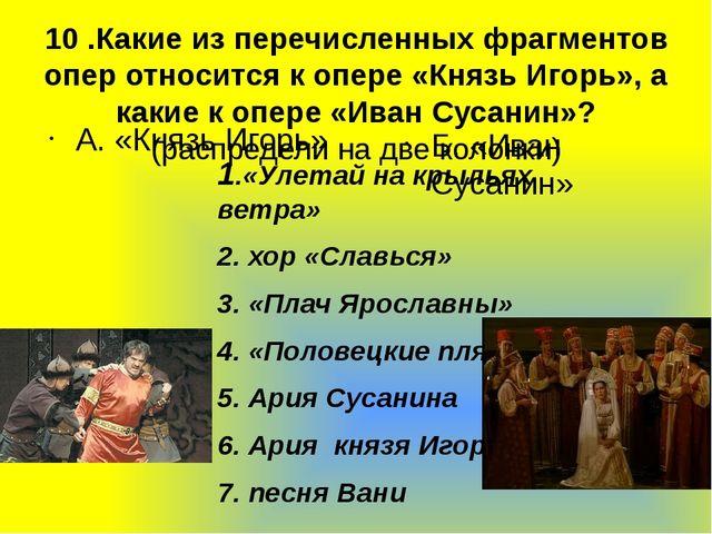 10 .Какие из перечисленных фрагментов опер относится к опере «Князь Игорь», а...