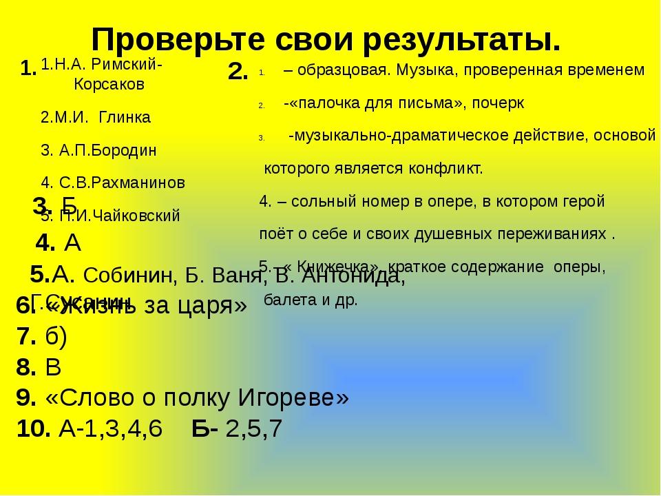 Проверьте свои результаты. 1.Н.А. Римский-Корсаков 2.М.И. Глинка 3. А.П.Бород...
