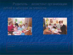Родитель - ассистент организации детей в центрах активности Родитель. с подд